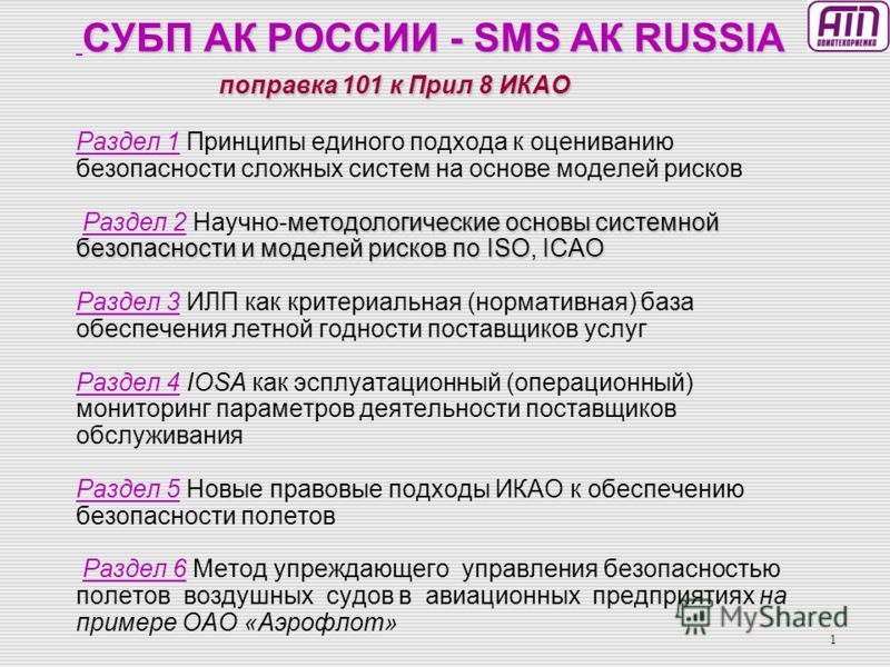 0 СИСТЕМА УПРАВЛЕНИЯ БЕЗОПАСНОСТЬЮ ПОЛЕТОВ АВИАЦИОННОГО КОМПЛЕКСА РОССИИ поправка 101 к Прил 8 ИКАО СУБП РОССИИ SMS RUSSIA