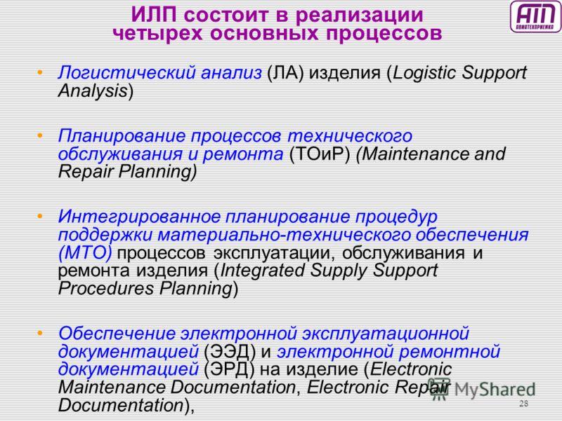 27 Интегрированная логистическая поддержка ИЛП