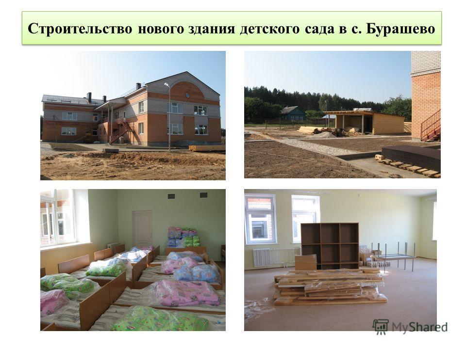Строительство нового здания детского сада в с. Бурашево