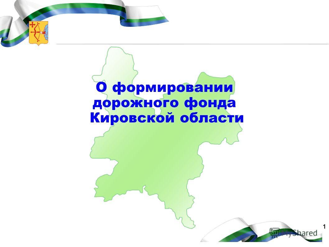 1 О формировании дорожного фонда Кировской области