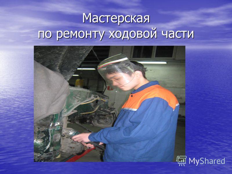 Мастерская по ремонту ходовой части