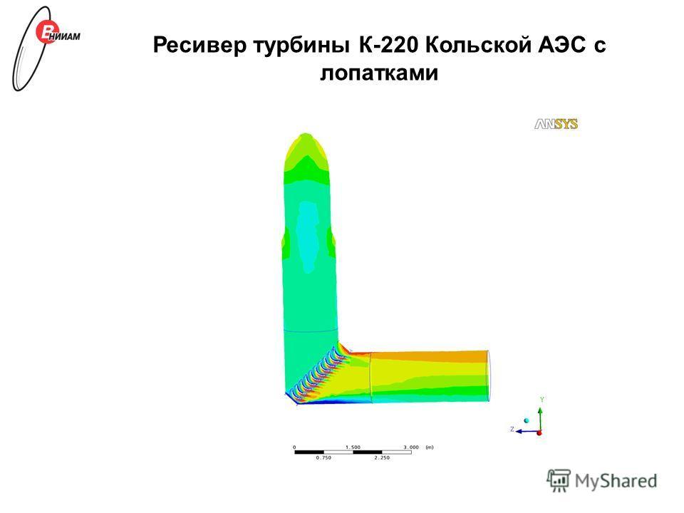 Ресивер турбины К-220 Кольской АЭС с лопатками