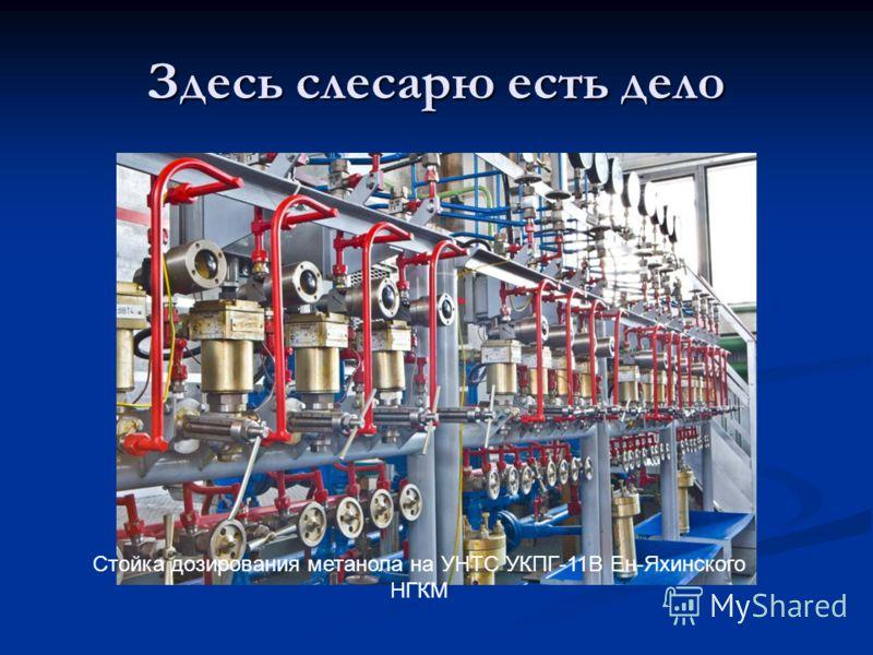 Здесь слесарю есть дело Стойка дозирования метанола на УНТС УКПГ-11В Ен-Яхинского НГКМ