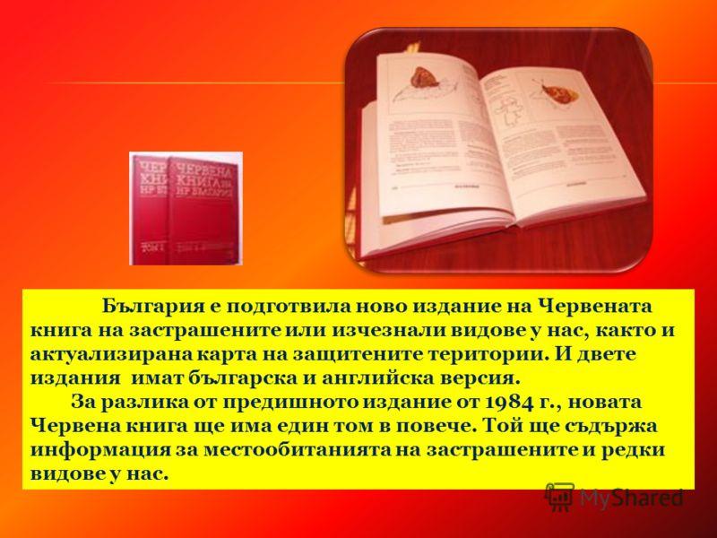 България e подготвила ново издание на Червената книга на застрашените или изчезнали видове у нас, както и актуализирана карта на защитените територии. И двете издания имат българска и английска версия. За разлика от предишното издание от 1984 г., нов