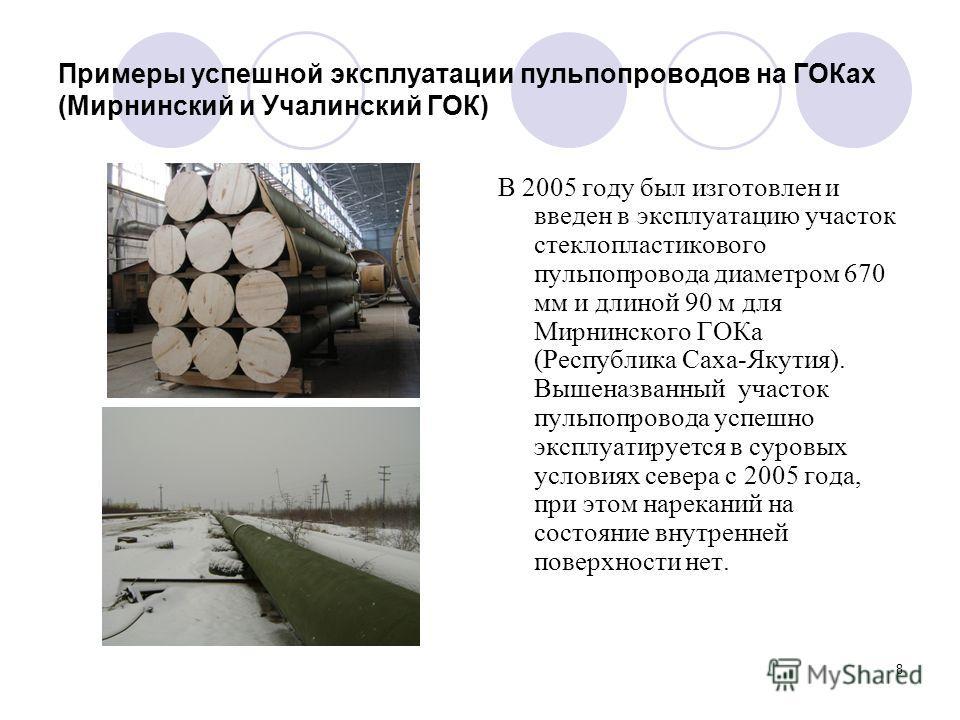 8 Примеры успешной эксплуатации пульпопроводов на ГОКах (Мирнинский и Учалинский ГОК) В 2005 году был изготовлен и введен в эксплуатацию участок стеклопластикового пульпопровода диаметром 670 мм и длиной 90 м для Мирнинского ГОКа (Республика Саха-Яку