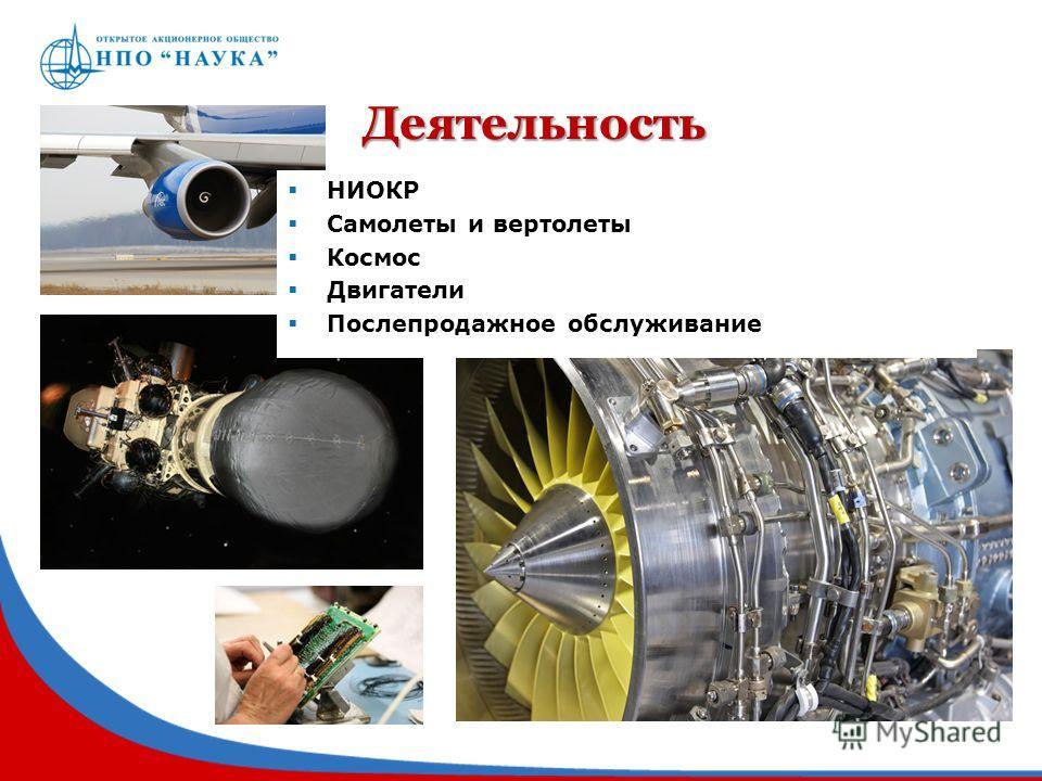 Деятельность НИОКР Самолеты и вертолеты Космос Двигатели Послепродажное обслуживание