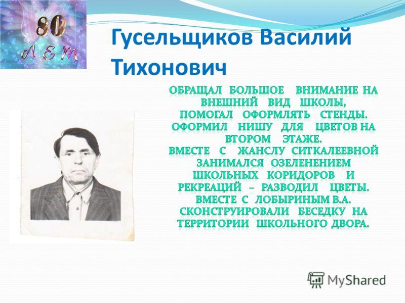 Гусельщиков Василий Тихонович