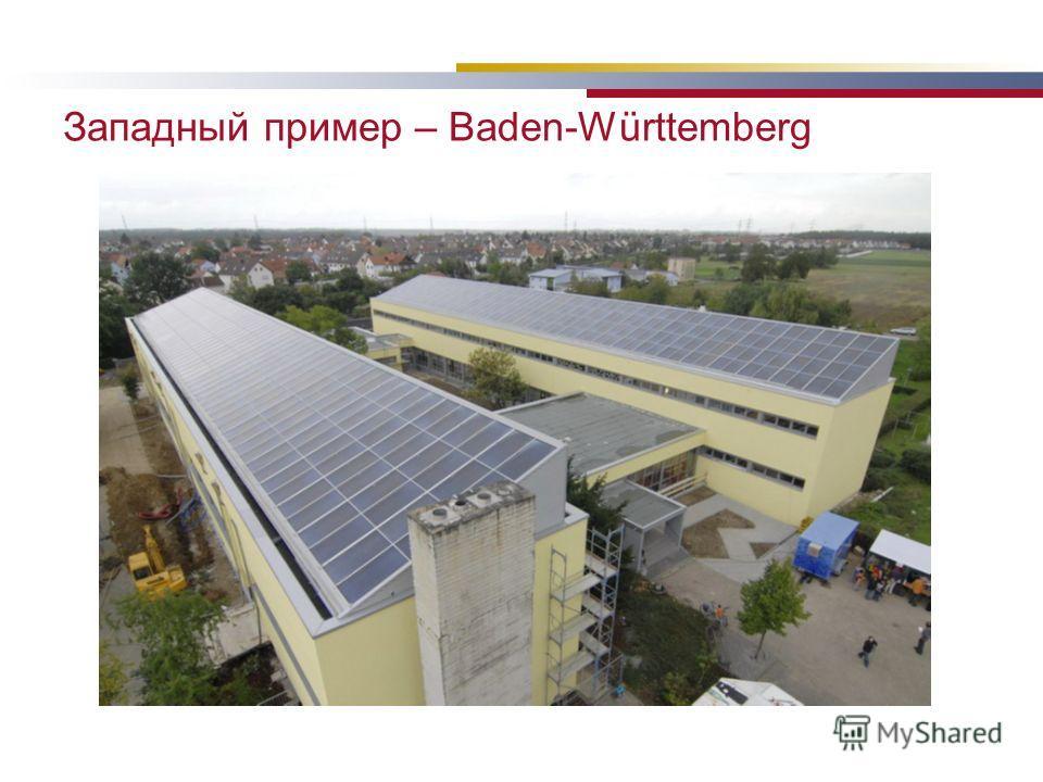 Западный пример – Baden-Württemberg