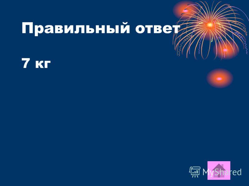 Семейная экономика - 1 Сколько стоит арбуз, если 1 кг стоит 10 рублей?