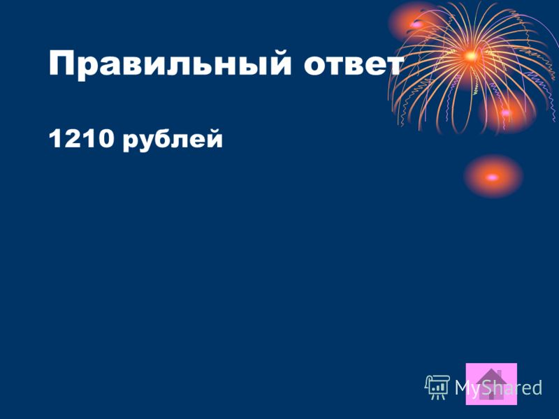 Семейная экономика - 4 Родители сделали в банке вклад в 1000 рублей. Сколько денег будет на вкладе через 2 года, если процентная ставка банка 10% годовых?