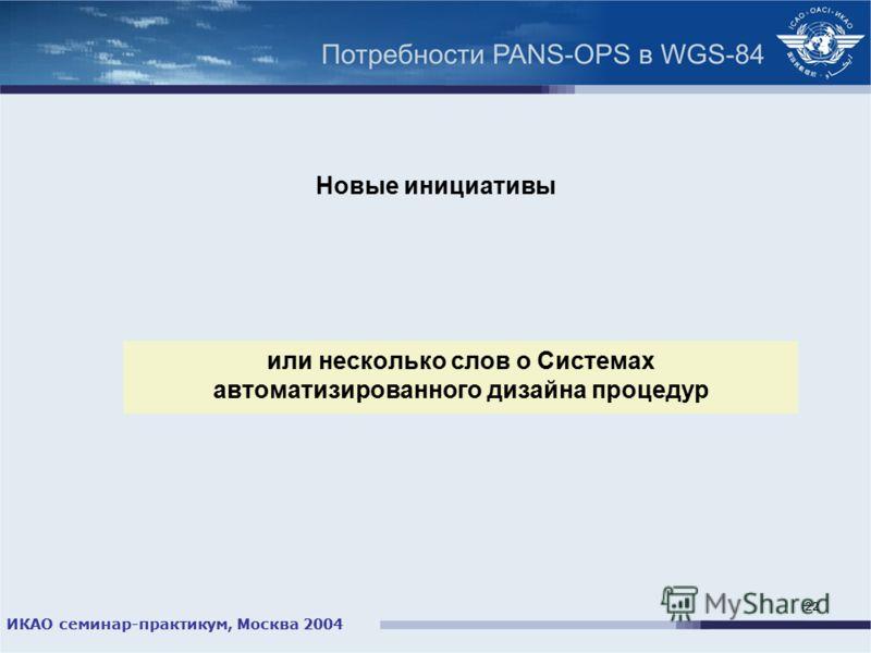 ИКАО семинар-практикум, Москва 2004 22 Новые инициативы или несколько слов о Системах автоматизированного дизайна процедур