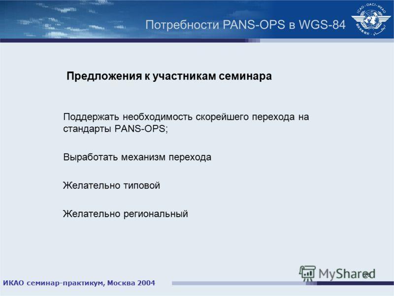 ИКАО семинар-практикум, Москва 2004 26 Предложения к участникам семинара Поддержать необходимость скорейшего перехода на стандарты PANS-OPS; Выработать механизм перехода Желательно типовой Желательно региональный