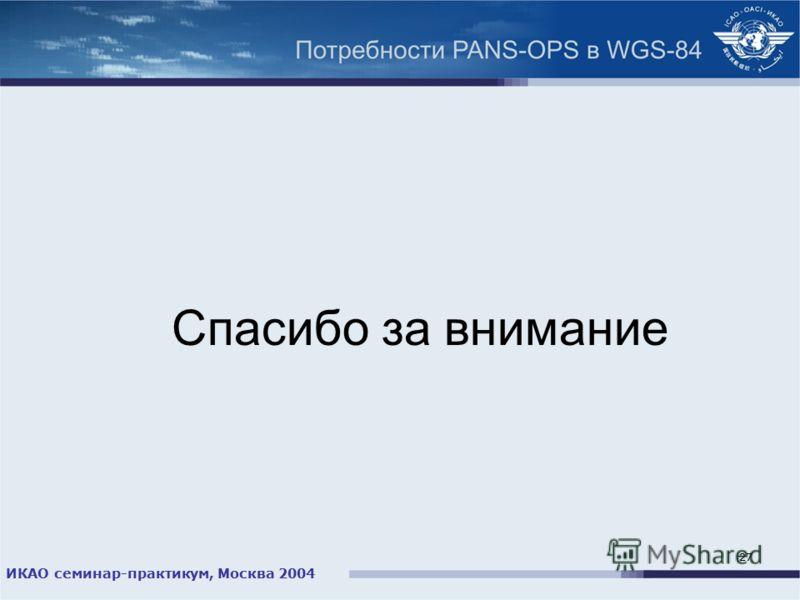 ИКАО семинар-практикум, Москва 2004 27 Спасибо за внимание