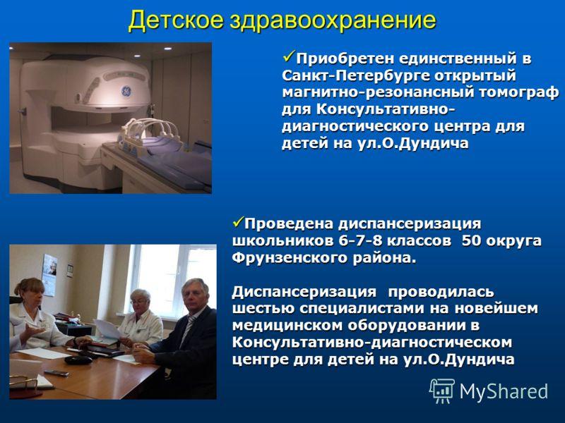 Детское здравоохранение Приобретен единственный в Санкт-Петербурге открытый магнитно-резонансный томограф для Консультативно- диагностического центра для детей на ул.О.Дундича Приобретен единственный в Санкт-Петербурге открытый магнитно-резонансный т