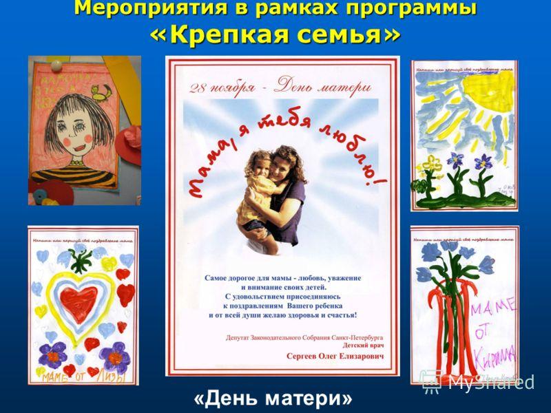 «День матери» Мероприятия в рамках программы «Крепкая семья»