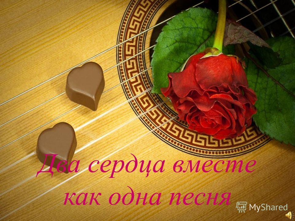 Два сердца вместе как одна песня