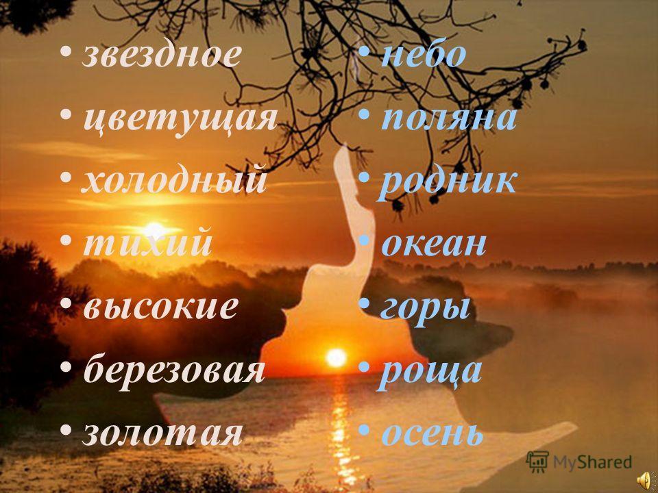 звездное цветущая холодный тихий высокие березовая золотая небо поляна родник океан горы роща осень