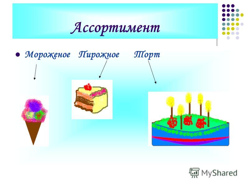 Ассортимент Мороженое Пирожное Торт