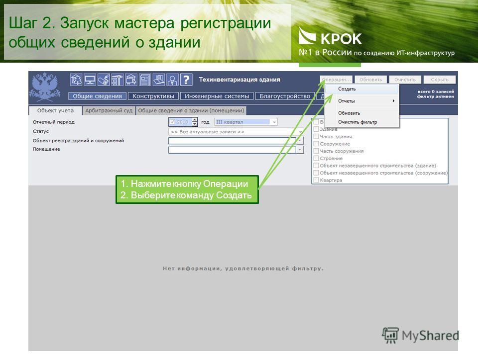 Шаг 2. Запуск мастера регистрации общих сведений о здании 1. Нажмите кнопку Операции 2. Выберите команду Создать