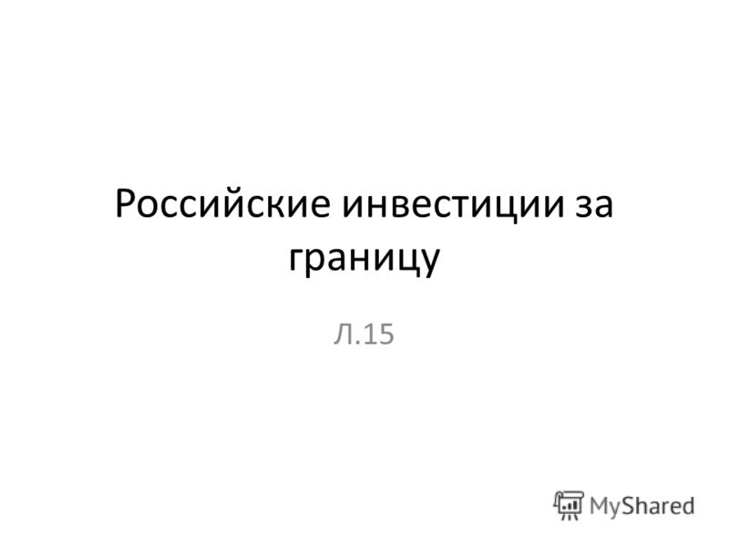 Российские инвестиции за границу Л.15