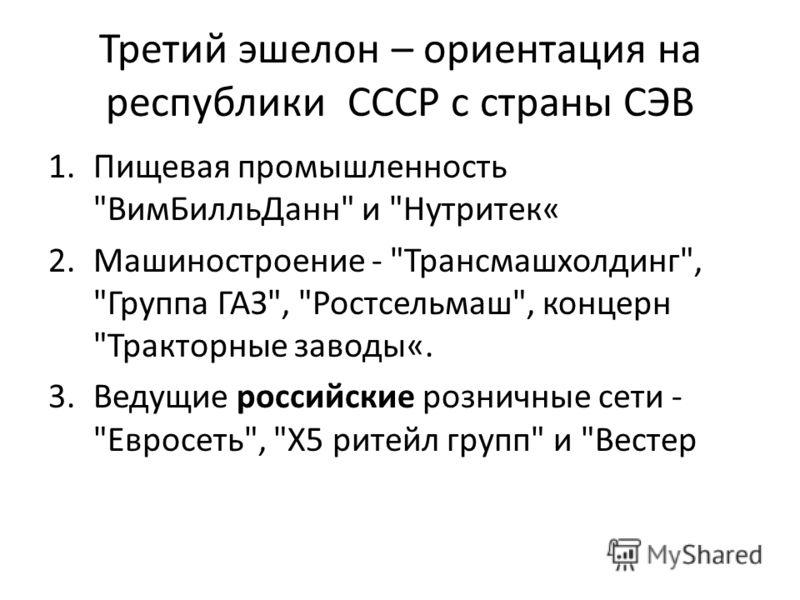 Третий эшелон – ориентация на республики СССР с страны СЭВ 1.Пищевая промышленность
