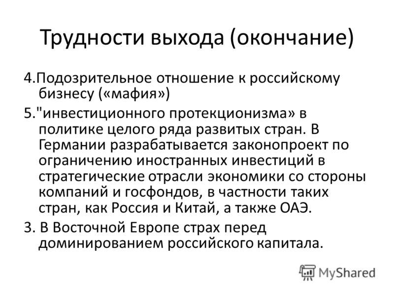 Трудности выхода (окончание) 4.Подозрительное отношение к российскому бизнесу («мафия») 5.