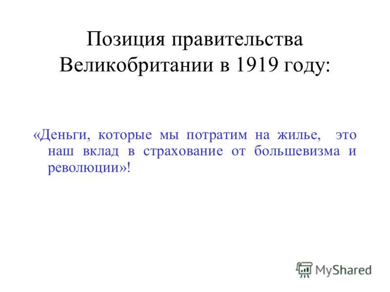 Позиция правительства Великобритании в 1919 году: «Деньги, которые мы потратим на жилье, это наш вклад в страхование от большевизма и революции»!