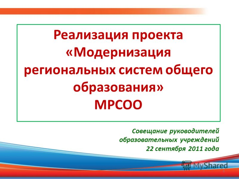 Реализация проекта «Модернизация региональных систем общего образования» МРСОО Совещание руководителей образовательных учреждений 22 сентября 2011 года 1