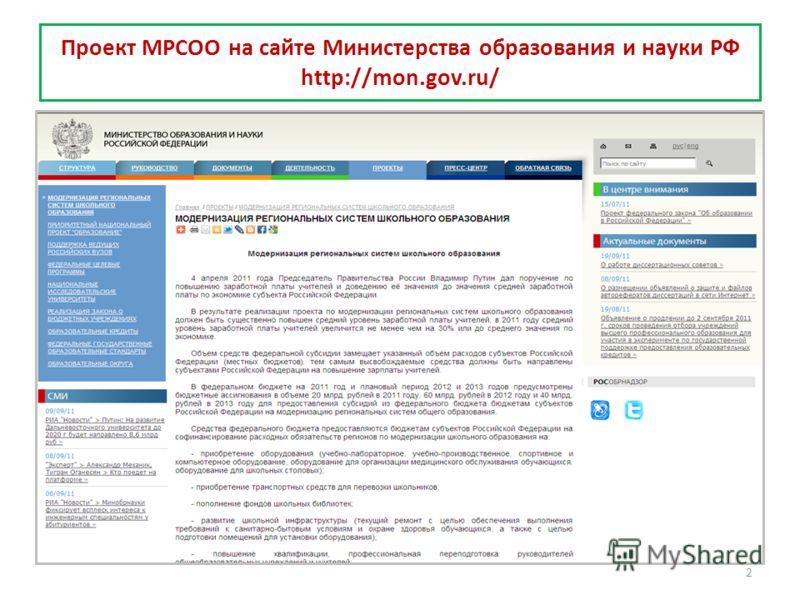 Проект МРСОО на сайте Министерства образования и науки РФ http://mon.gov.ru/ 2