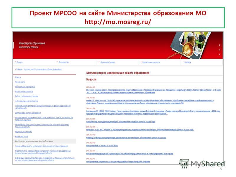 Проект МРСОО на сайте Министерства образования МО http://mo.mosreg.ru/ 5