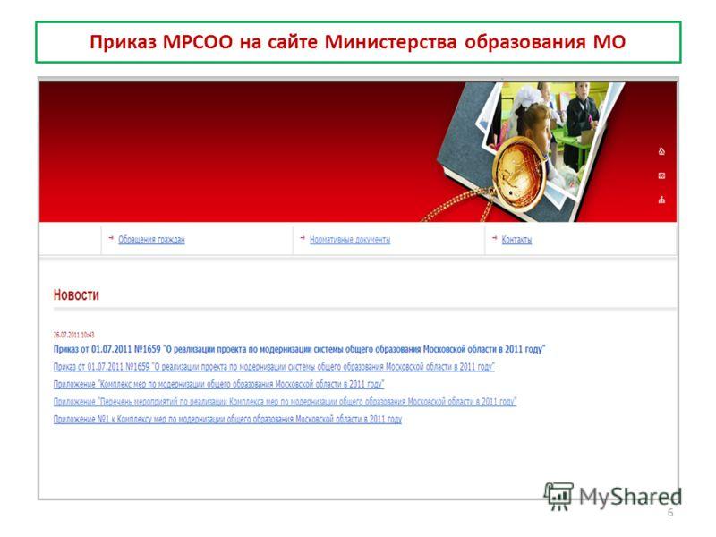 Приказ МРСОО на сайте Министерства образования МО 6