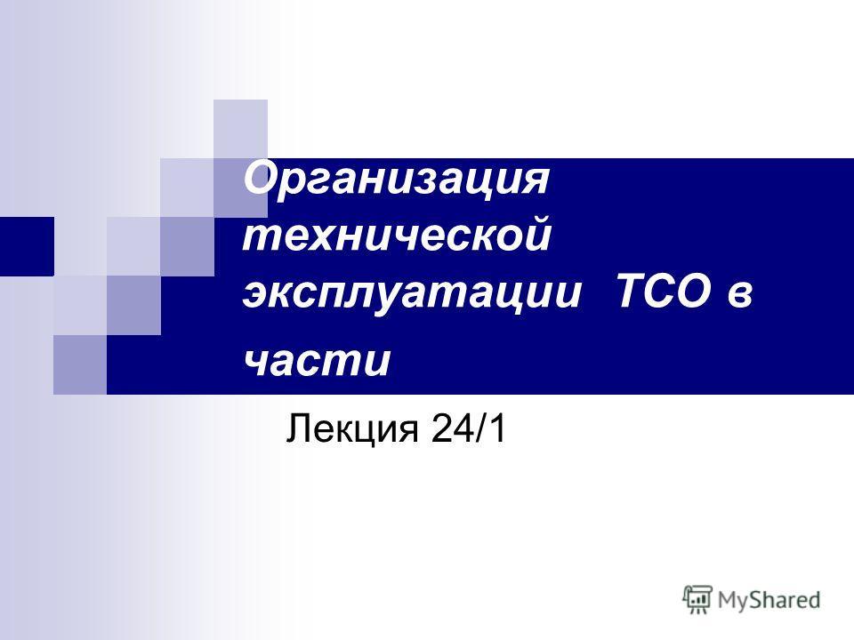 Организация технической эксплуатации ТСО в части Лекция 24/1