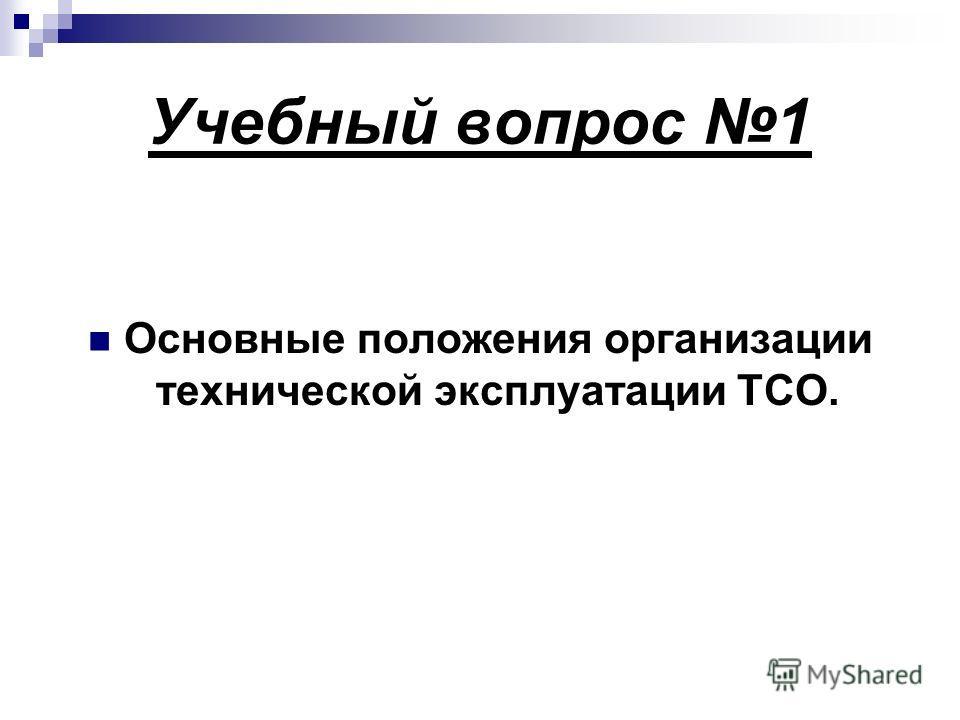 Учебный вопрос 1 Основные положения организации технической эксплуатации ТСО.