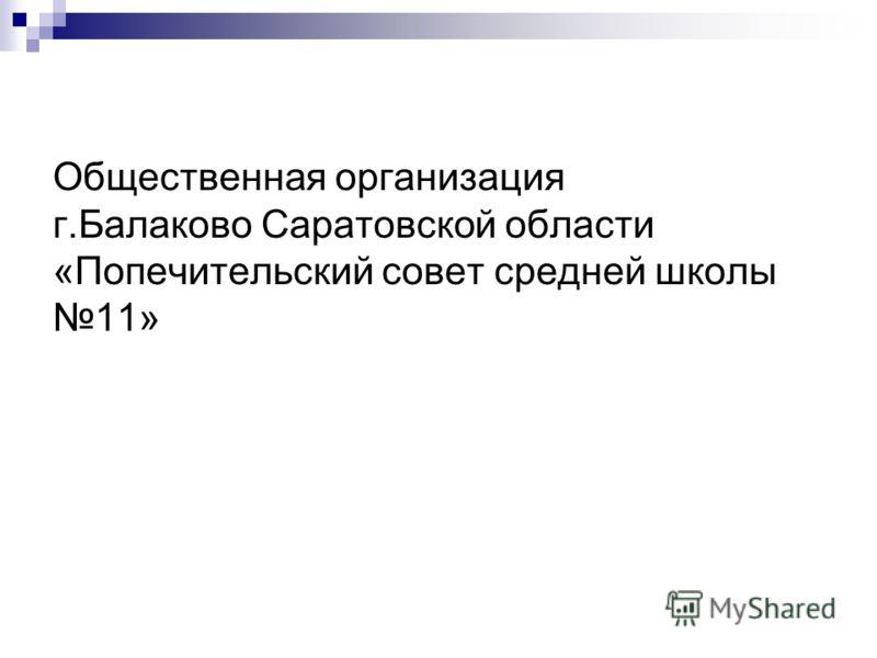 Общественная организация г.Балаково Саратовской области «Попечительский совет средней школы 11»