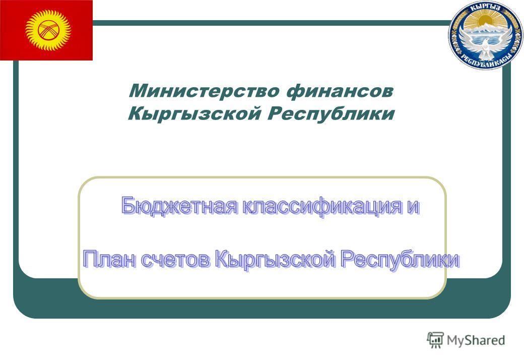 Министерство финансов Кыргызской Республики