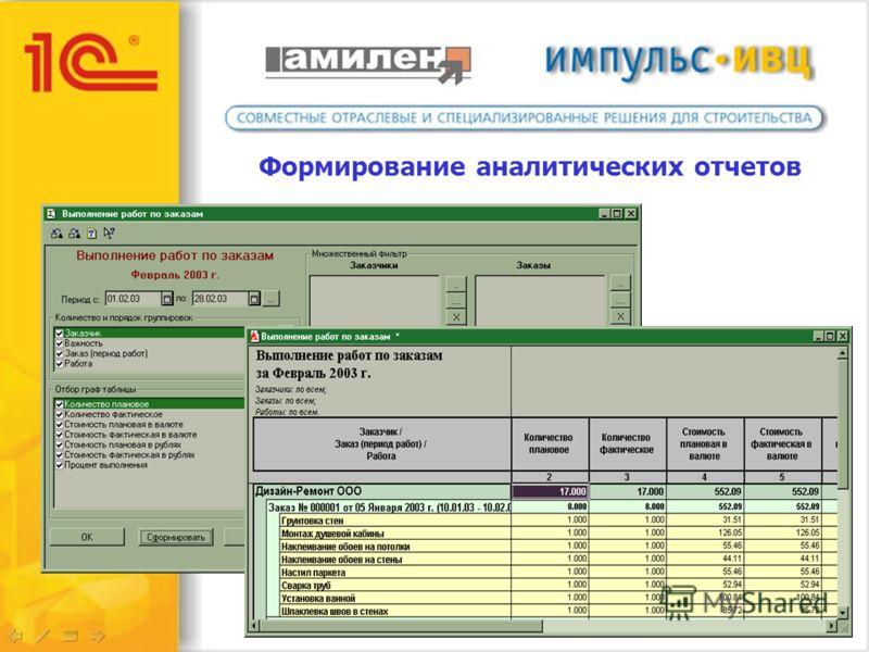 Формирование аналитических отчетов