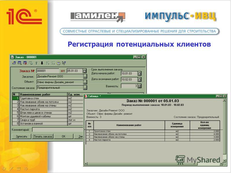 Регистрация потенциальных клиентов