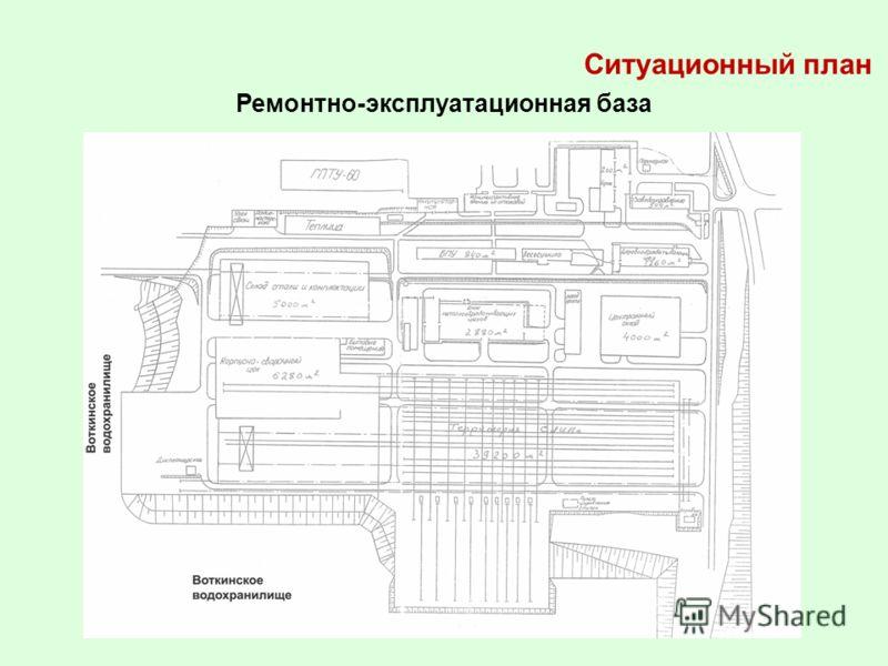 Ситуационный план Ремонтно-эксплуатационная база