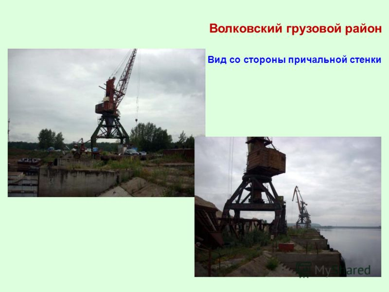 Волковский грузовой район Вид со стороны причальной стенки