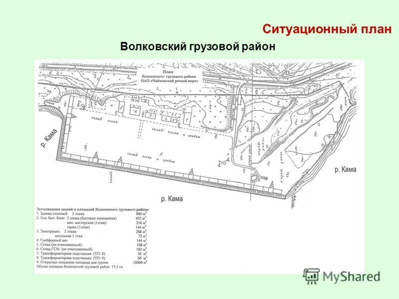 Ситуационный план Волковский грузовой район