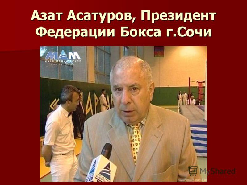 Азат Асатуров, Президент Федерации Бокса г.Сочи