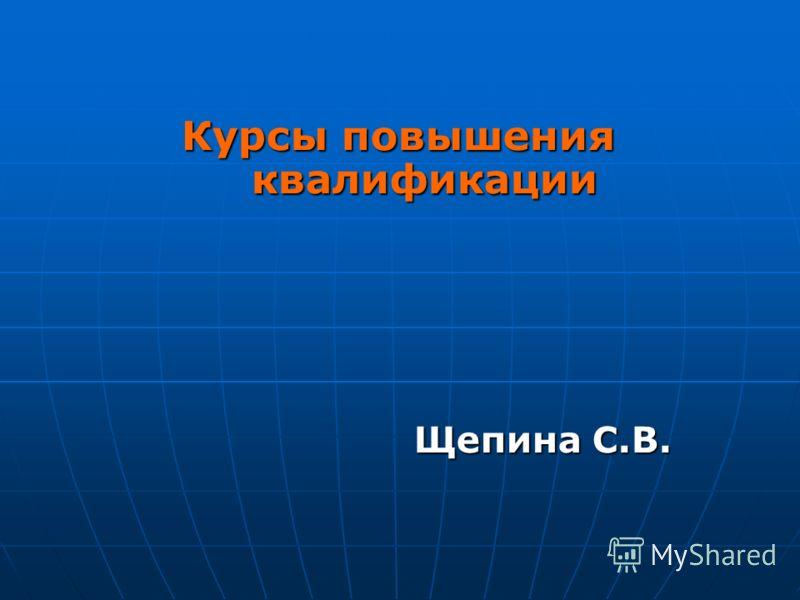 Курсы повышения квалификации Щепина С.В.