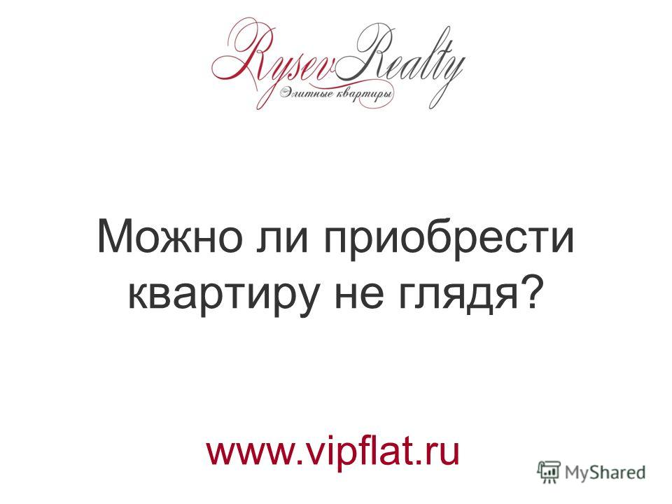 Можно ли приобрести квартиру не глядя? www.vipflat.ru