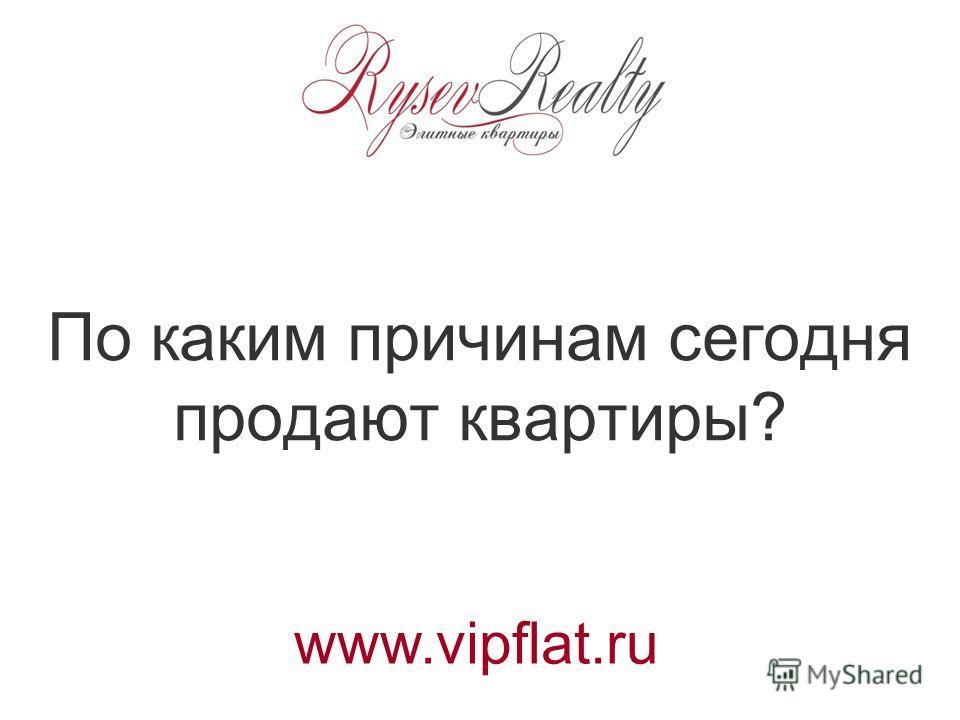По каким причинам сегодня продают квартиры? www.vipflat.ru