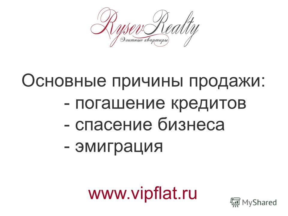 Основные причины продажи: - погашение кредитов - спасение бизнеса - эмиграция www.vipflat.ru