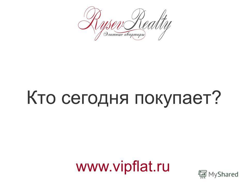 Кто сегодня покупает? www.vipflat.ru