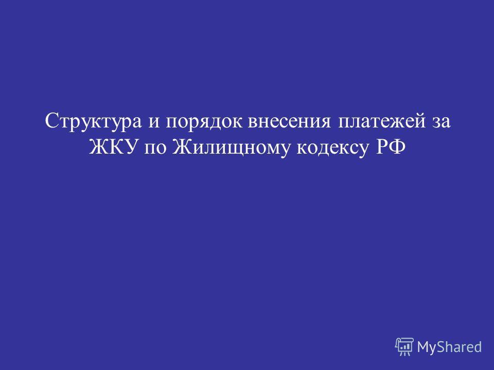 Структура и порядок внесения платежей за ЖКУ по Жилищному кодексу РФ