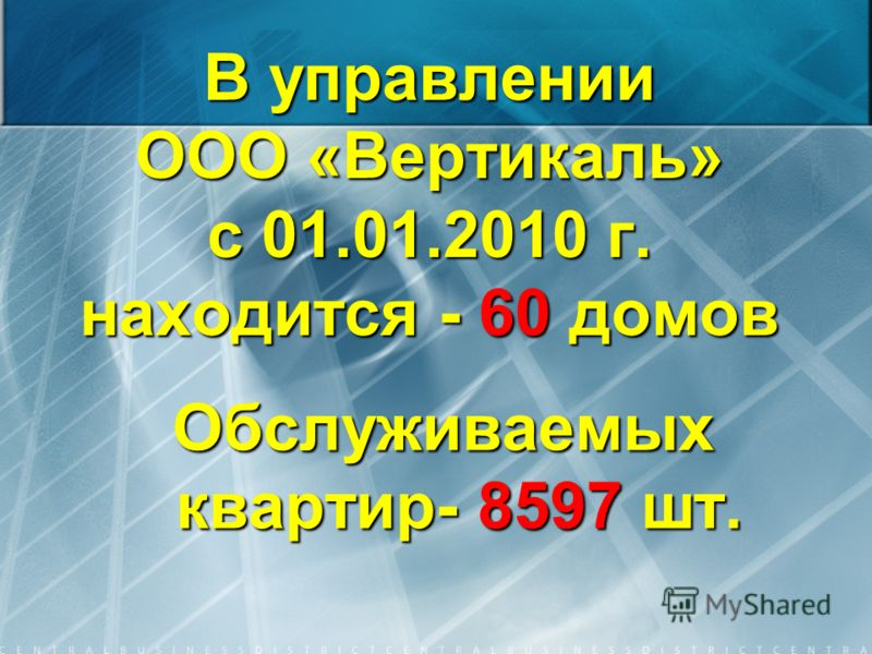В управлении ООО «Вертикаль» с 01.01.2010 г. находится - 60 домов Обслуживаемых квартир- 8597 шт.