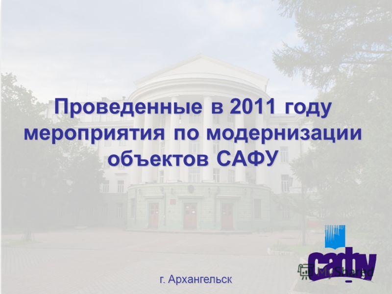 Проведенные в 2011 году мероприятия по модернизации объектов САФУ г. Архангельск