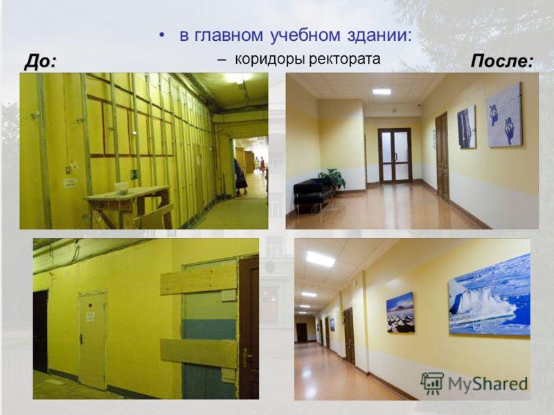 в главном учебном здании: –коридоры ректората До:После: